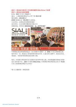 2021年上海食品包装设计及包装机械展-SIALChina同期电子画册