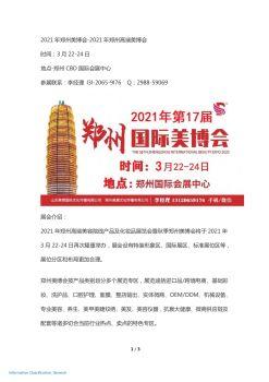 2021年郑州美博会时间地点电子宣传册