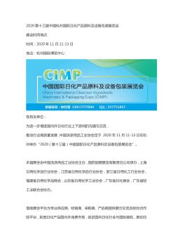 2020年杭州日化产品原料及设备包装展览会邀请函电子画册