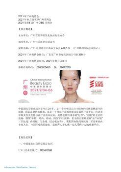 2021年广州美博会-2021年秋季广州美博会电子刊物