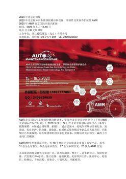 2020年北京汽保展AMR-邀请函宣传画册