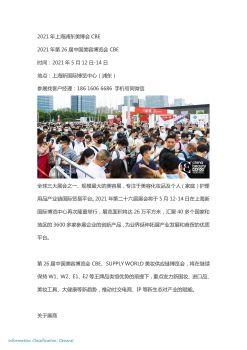 2021年上海浦东美博会邀请函宣传画册