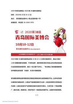 2020年青岛美博会-2020秋季青岛美博会电子刊物