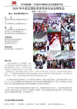 2020年武汉美博会-2020年春季武汉美博会电子刊物