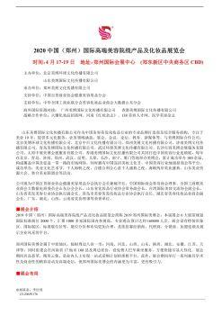 2020年郑州美博会-2020年春季郑州美博会电子刊物