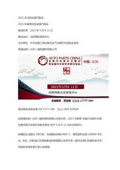 2021年沈阳全国汽配会(时间地点)电子书