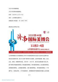 2020年济南美博会-2020年秋季济南美博会电子刊物
