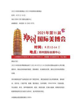 2021年郑州美博会-2021年秋季郑州美博会电子刊物