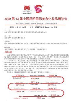 2020年昆明美博会邀请函宣传画册