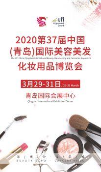 2020年青岛美博会招商函电子刊物