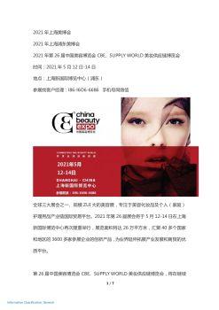 2021年上海美博会-2021年上海浦东美博会宣传画册