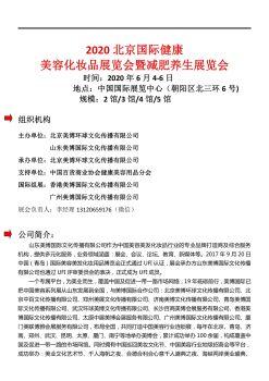 2020年北京美博会邀请函电子画册
