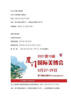 2021年厦门美博会(时间地点)电子画册