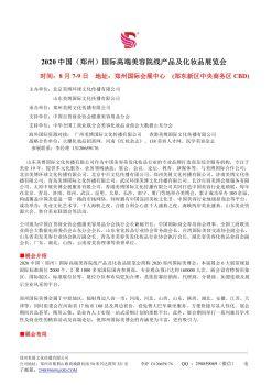 2020年郑州美博会邀请函电子杂志