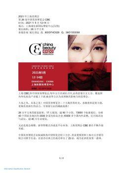 2021年上海美博会时间地点详情电子书