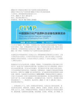 2021年第14届南京国际日化产品原料及设备包装展览会电子画册