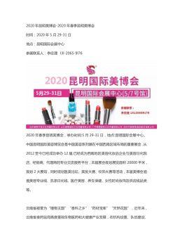 2020年昆明美博会-2020年春季昆明美博会电子刊物