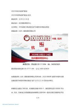 2020年杭州全国汽配会邀请函电子刊物
