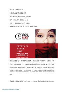 2021年上海美博会CBE电子刊物