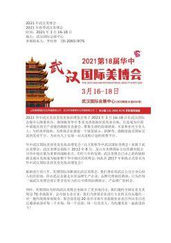 2021年武汉美博会-2021年春季武汉美博会电子刊物