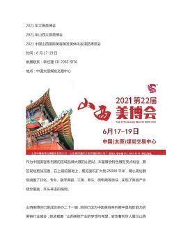 2021年山西太原美博会电子书