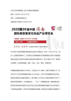 2020年济南美博会-2020年春季济南美博会电子刊物