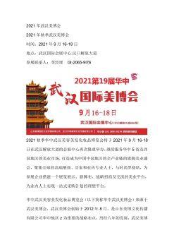 2021年武汉美博会-2021年秋季武汉美博会电子刊物