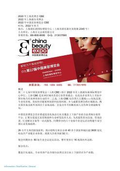 2022年上海美博会-2022年上海浦东美博会CBE电子宣传册