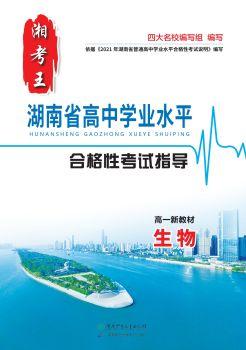 湘考王 · 高一新教材生物电子书