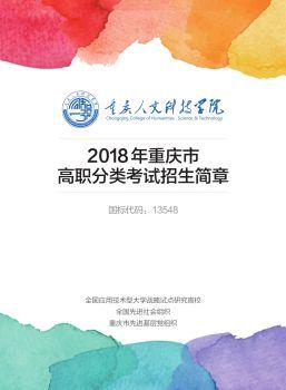 重庆人文科技学院春季招生简章