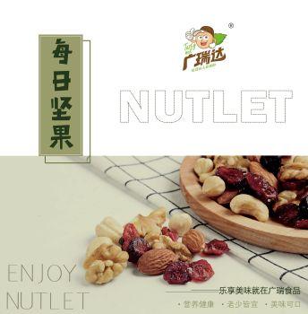 广瑞食品电子画册