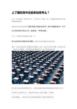 上了国际高中还能参加高考么电子书