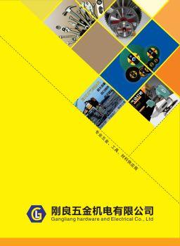 刚良五金机电产品价格画册,翻页电子画册刊物阅读发布