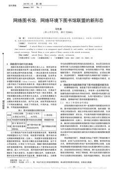 网络图书馆_网络环境下图书馆联盟的新形态_马先皇