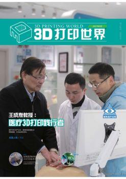 《3D打印世界》第二十六期,3D翻页电子画册阅读发布平台
