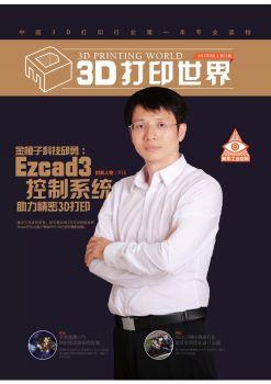 《3D打印世界》第三十期