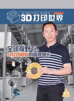 《3D打印世界》第二十九期