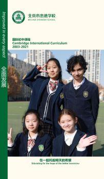 北京市忠德学校国际初中部产品手册