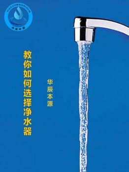 教你如何选择净水器电子书