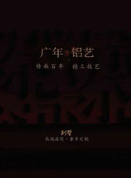 广年铝艺--第二版电子画册