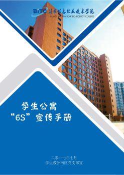 学生公寓6S宣传手册