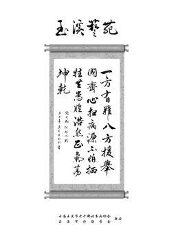 玉溪艺苑2020年抗疫特刊宣传画册