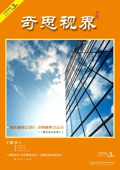 內刊第三期(雜志)
