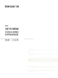 顶固新品小拉手折页(2019),电子画册,在线样本阅读发布