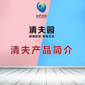 清夫产品简介