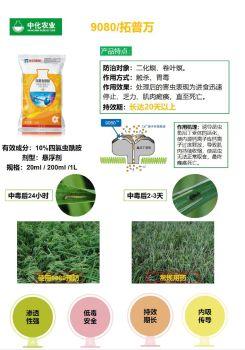 2020年分销华中植保产品手册
