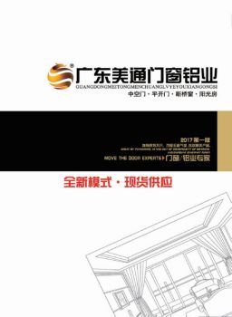 广东美通门窗铝业电子画册