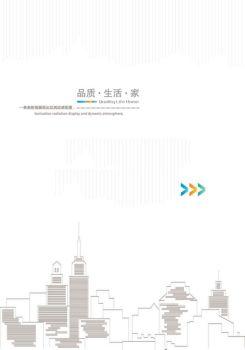 漯河宣传画册