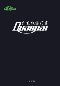 广东权派门窗电子画册