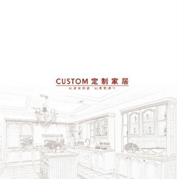 新版定制家居-丹青设计电子画册